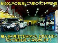 コスモ自動車
