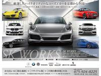 SK−WORKS(エスケーワークス)