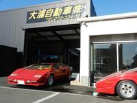 大浦自動車株式会社