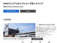 Balcom BMW BMW Premium Selection 宇品