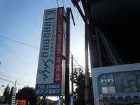 K・I Garage ケイアイガレージ