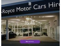 ロールス・ロイス・モーター・カーズ広島 (株)バルコム