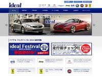 ideal秋田店 フィアット/アルファロメオ秋田 クライスラー/ジープ秋田 ボルボカー秋田