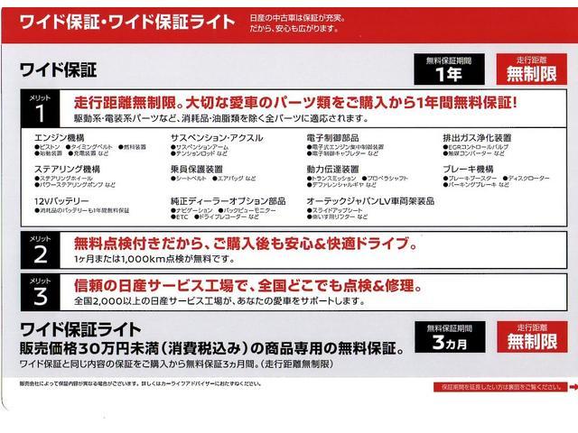 1,5ニスモ S 5MT・純正メモリーナビ・フルセグ DVD再生・音楽録音・ETC・オートライト・オートエアコン(23枚目)
