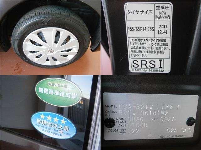 660 X 社用車/アラウンドビュ/踏み間違(17枚目)