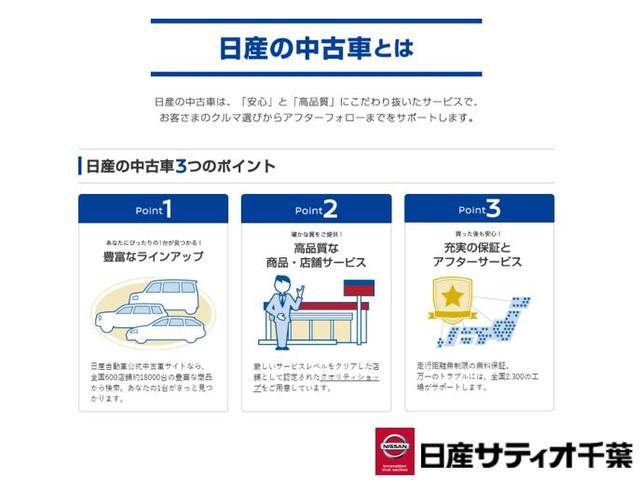 日産の中古車は「安心」と「高品質」こだわり抜いたサービスとなっております。お客様の車選びからアフターフォローまでしっかりサポート致します。