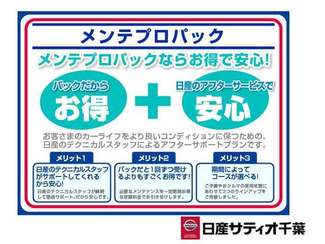 メンテプロパックも充実しております。【お得+安心】でしっかしとアフターサポート!!