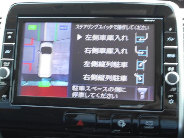駐車が苦手の方でもこのシステムがあれば安心してお出かけできます。