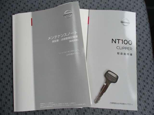 「日産」「NT100クリッパー」「トラック」「滋賀県」の中古車17