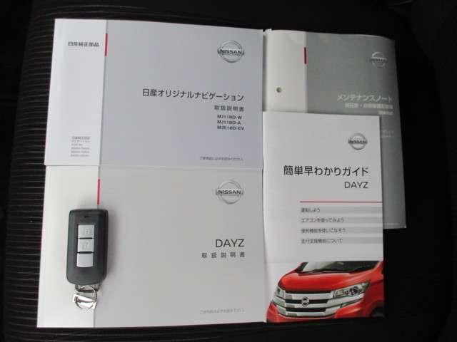 「日産」「デイズ」「コンパクトカー」「滋賀県」の中古車17
