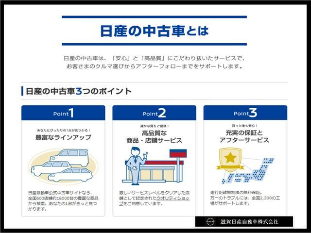 ハイウェイスター X 660 ハイウェイスターX インテリジェントエマージェンシーブレーキ(23枚目)