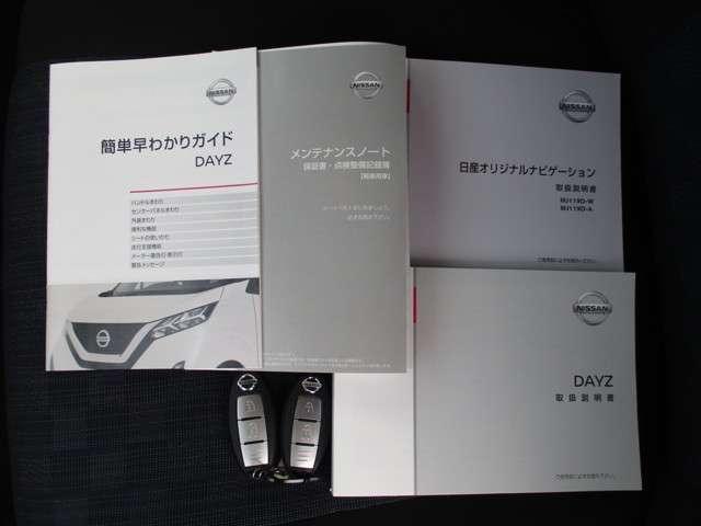 ハイウェイスター X 660 ハイウェイスターX インテリジェントエマージェンシーブレーキ(20枚目)