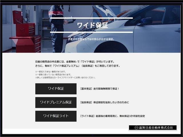 ハイウェイスター X 660 ハイウェイスターX インテリジェントエマージェンシーブレーキ(29枚目)