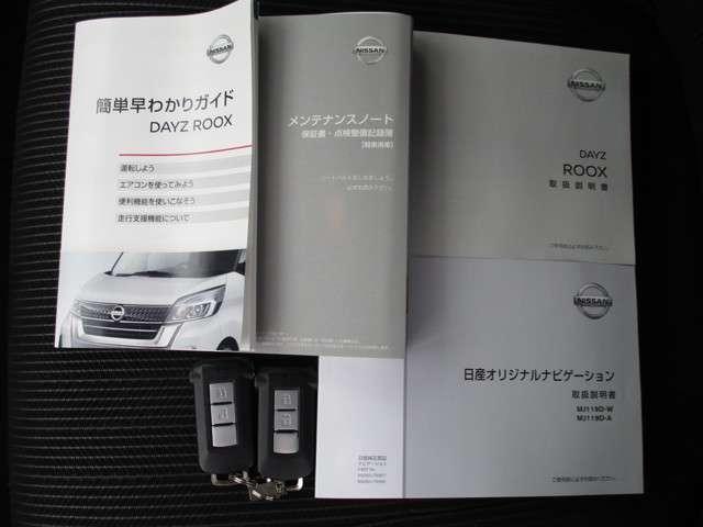 X Vセレクション 660 X Vセレクション インテリジェントエマージェンシーブレーキ(20枚目)