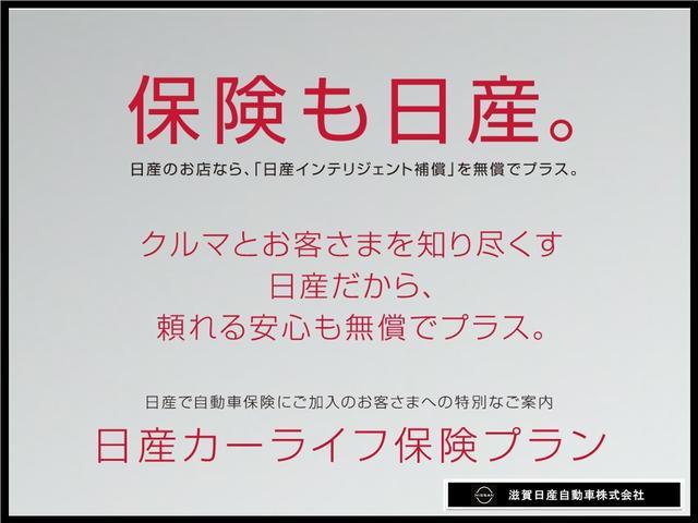 ハイウェイスター X 660 ハイウェイスターX バックカメラ 車線逸脱警報 踏み間違い防止、ご来店できなくてもオンライン商談できます!(47枚目)