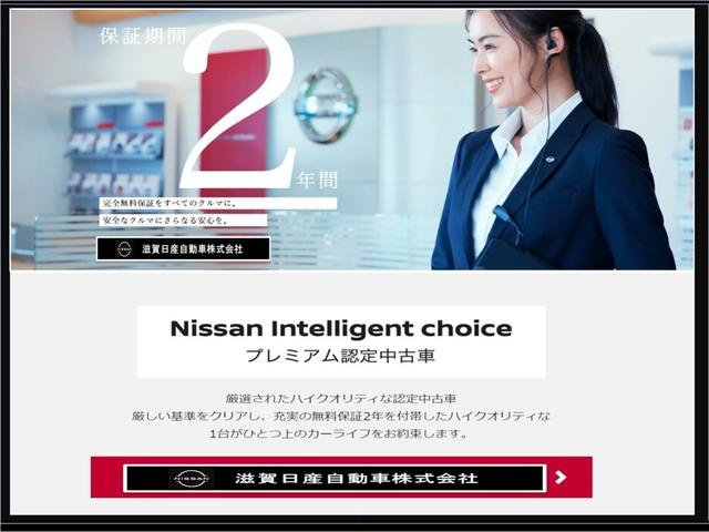 Nissan Intelligent Choice、プレミアム認定中古車の車両の延長保証、+1年及び2年の保証料。信頼の日産サービス工場で、全国どこでも点検&修理。
