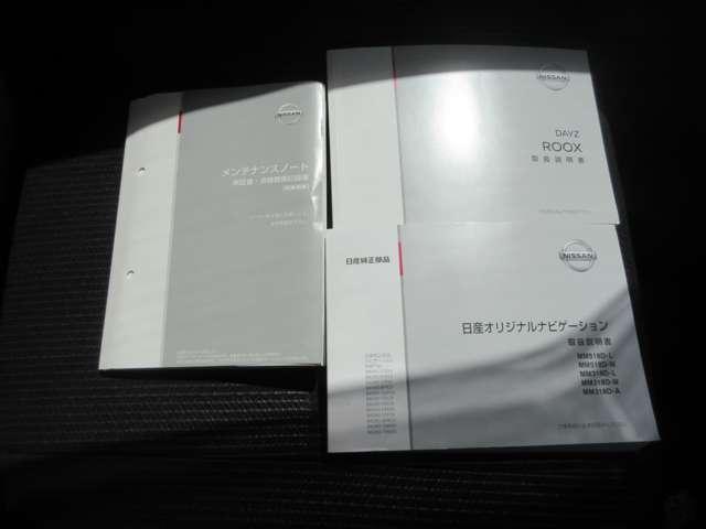 660 ハイウェイスターX Gパッケージ(13枚目)