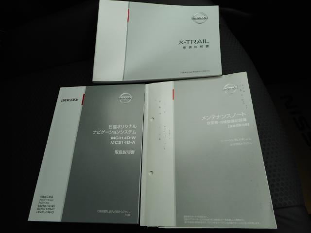 日産 エクストレイル 20Xエマージェンシーブレーキパッケージ ナビ