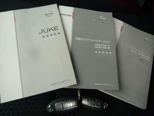 整備記録簿、取扱説明書、スペアキーも全て揃っております。