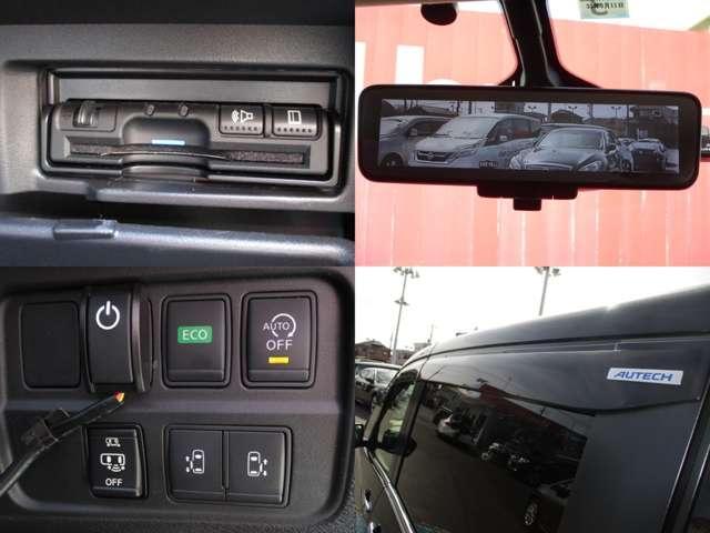 オーテック セーフティパッケージ 純正メモリーナビ プロパイロット 前後ドラレコ 被害軽減ブレーキ アラウンドビューモニター ブルーレイ再生 Bluetooth LEDヘッドライト アイドリングストップ スマートミラー(16枚目)