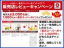 X ブランナチュール インテリア アラウンドビューモニター(21枚目)