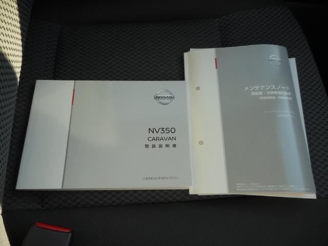 「日産」「NV350キャラバン」「その他」「福島県」の中古車12