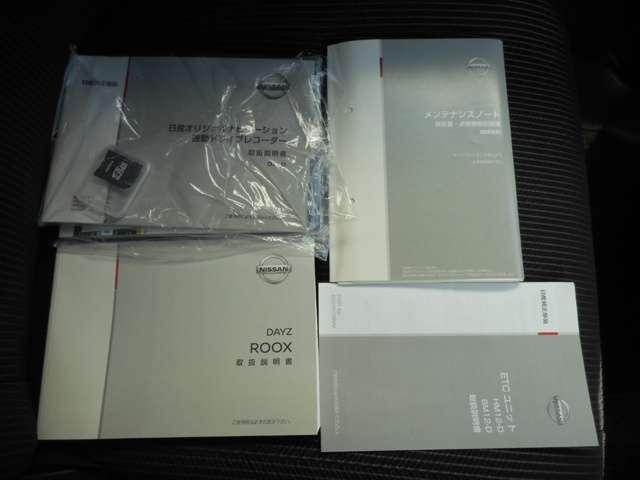 660 X Vセレクション メモリーナビ・フルセグTV・AVM(20枚目)