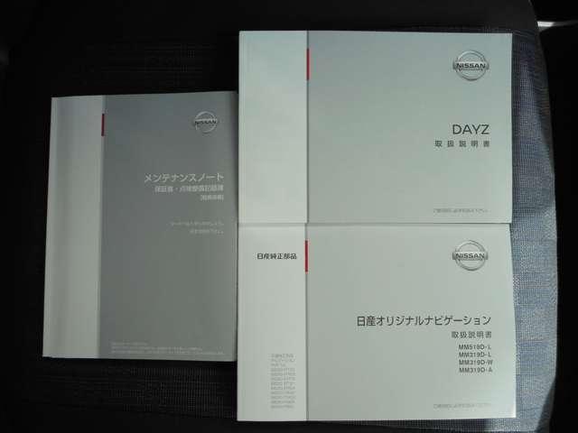 660 ハイウェイスターGターボ プロパイロット エディション メモリーナビ・フルセグTV・AVM(20枚目)