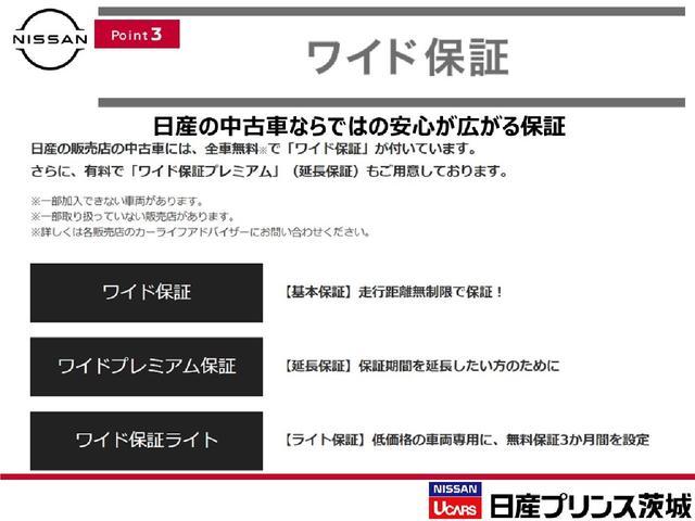 e-パワー ハイウェイスターV メモリーナビ ETC2.0 ドラレコ(30枚目)
