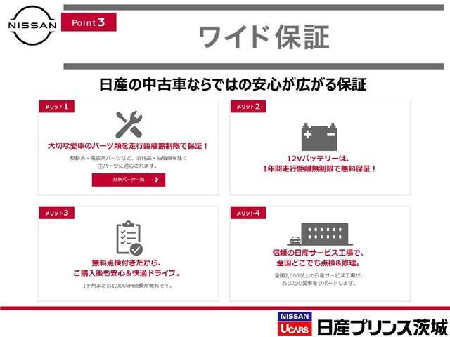 e-パワー ハイウェイスターV メモリーナビ ETC2.0 ドラレコ(33枚目)