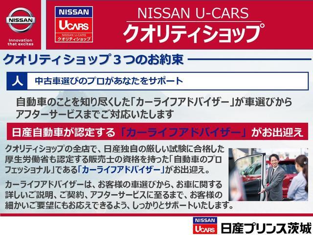<NISSAN U-CARSクオリティショップ>【人】日産独自の厳しい試験に合格した厚生労働省も認定する販売士の資格を持った「自動車のプロフェッショナル」である「カーライフアドバイザー」がお出迎え