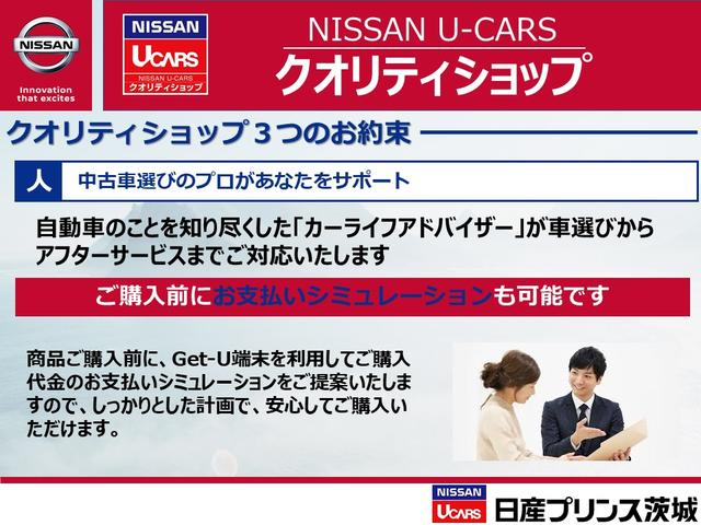 <NISSAN U-CARSクオリティショップ>商品ご購入前に、Get-U端末を利用してご購入代金のお支払いシミュレーションをご提案いたしますので、しっかりとした計画で、安心してご購入いただけます。