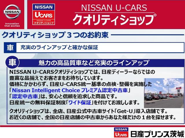 <NISSAN U-CARSクオリティショップ>【車】日産ディーラーならではの豊富な品揃えでお客さまをお待ちしています。