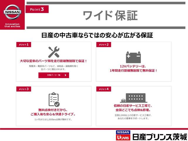 モード・プレミア ハイコントラストインテリア 純正ナビ フルセグTV バックカメラ(60枚目)