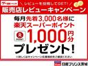 1.2 X アラビュー エマブレ 踏み間違い防止(50枚目)