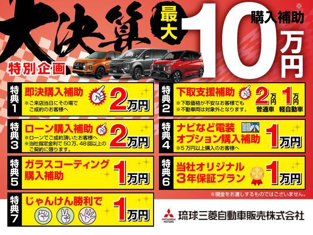 新年あけましておめでとうございます。2020年も琉球三菱自動車をお願い致します。多数のお買い得車と特典をご用意してます!これを機会に琉球三菱に行ってみよう!