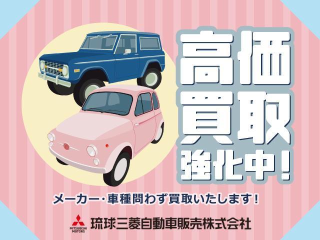 下取り・買取りも琉球三菱にお任せ下さい。お客様の愛車、どこよりも高く!高く!高く!下取り、高く!高く!高く!買取りさせて頂きます!