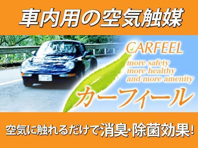 更に車内の臭いが気になる方やクリーンな状態を保ちたい方には車内用の空気触媒「カーフィール」がオススメです。消臭・除菌・カビ抑制効果があり長期間に渡り効果が持続します。
