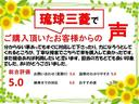 琉球三菱でご購入されたお客様からの声です。