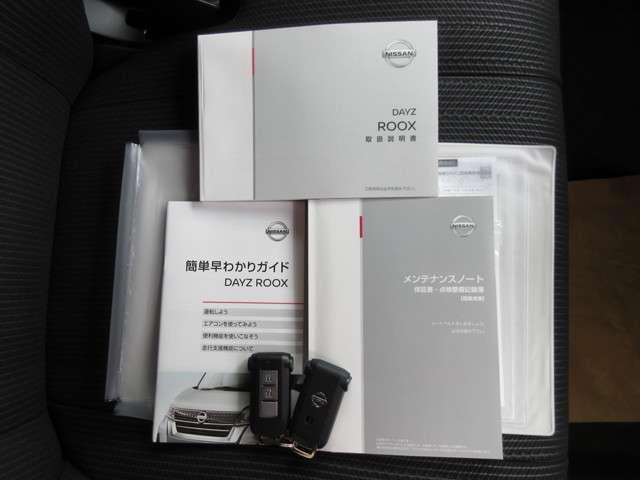 車両取説・メンテナンスノート・保証書完備♪インテリジェントキーも2個揃っています(^^)/