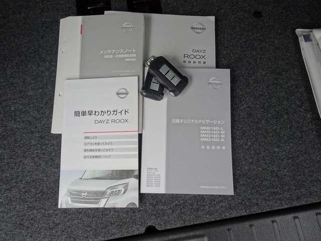 取扱説明書・整備手帳付きです。全国共通の日産ワイド保証がつきます。エンジン・トランスミッション・エアコンの不調なども、全国の日産で対応できます。