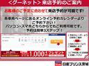 3.5 HDDナビ Bカメラ リモスタ ドラレコ ワンオナ(47枚目)