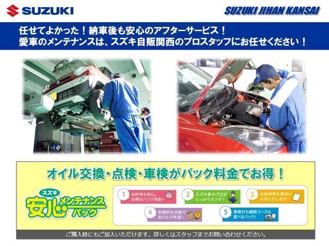 ご購入後、安心してお乗りいただくために、納車前には法定点検を実施いたします。スズキのプロスタッフが、お車のコンディションに合わせ真心込めて整備いたします!