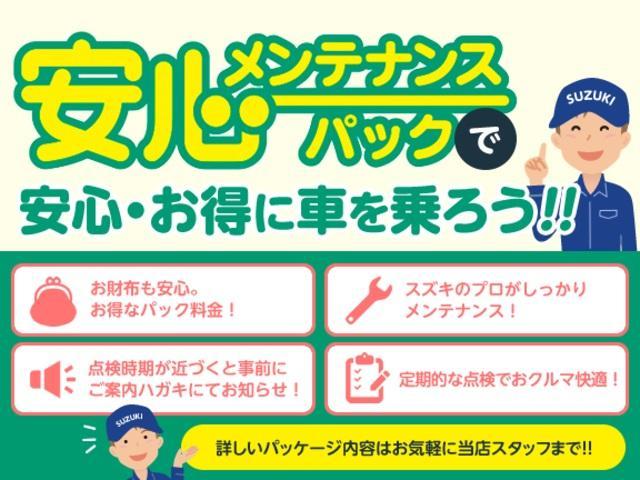 安心・お得な「スズキ安心メンテナンスパック」をご用意!