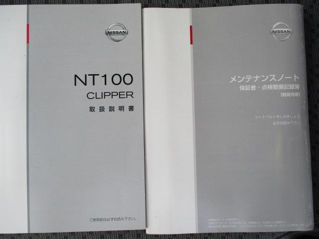「日産」「NT100クリッパー」「トラック」「長崎県」の中古車18