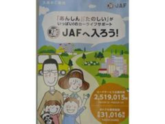 JAF入会2000+年会費4000=6000円 入会すると機関誌JAF Mateや施設優待割引クーポンなどがあります。