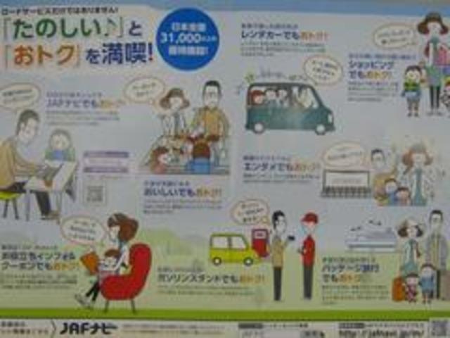 JAFのサービスは他にも例えば飲食店で、映画館などで優待サービスが受けられます。使い方はお客様次第♪