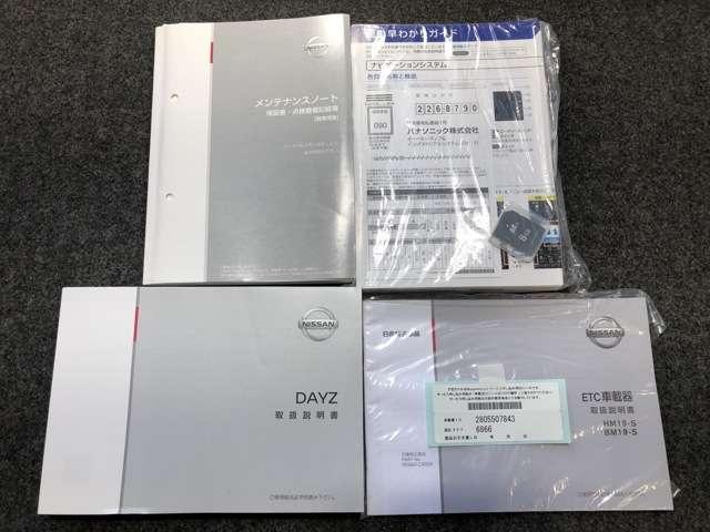 「日産」「デイズ」「コンパクトカー」「兵庫県」の中古車20