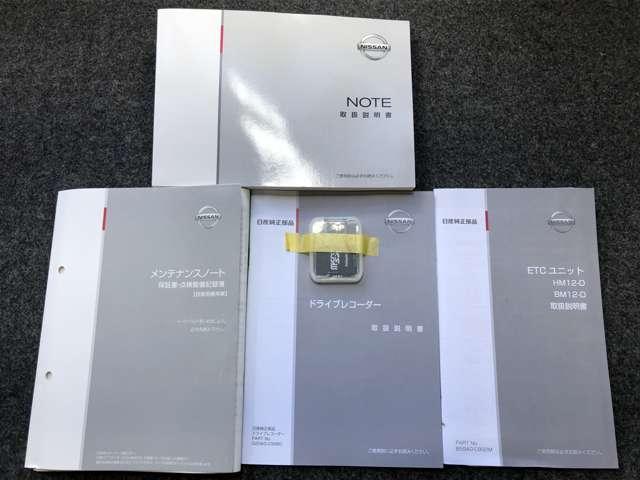 1.2 e-POWER NISMO 純正メモリーナビ&全周囲カメラ・ETC(20枚目)