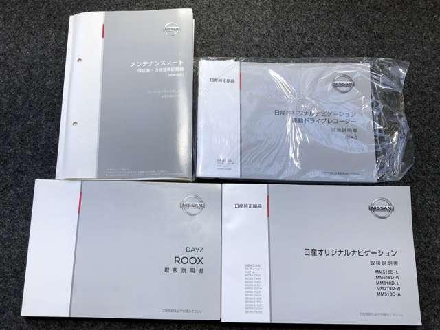 660 ハイウェイスターX 純正メモリーナビ&全周囲カメラ(20枚目)